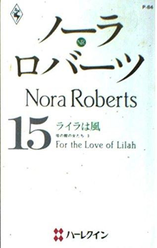 ライラは風―塔の館の女たち〈3〉 (ハーレクイン・プレゼンツ作家シリーズ―ノーラ・ロバーツ)