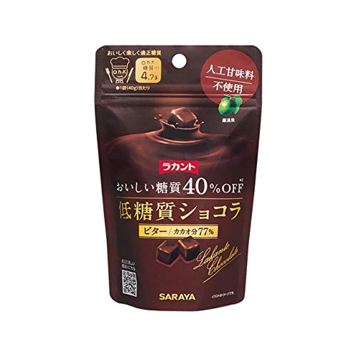 動的キャビン現象サラヤ ラカント ショコラビター 40g【5個セット】