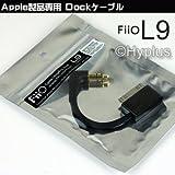 Fiio iPhone/iPod/iPad対応 ドックケーブル(6cm) FIIO L9【並行輸入品】