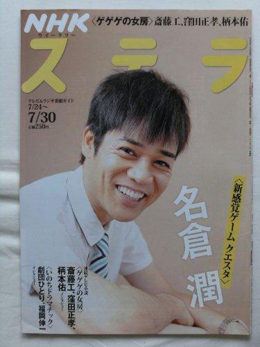 NHK ウィークリー STERA(ステラ) 2010年 7月30日号 [雑誌]