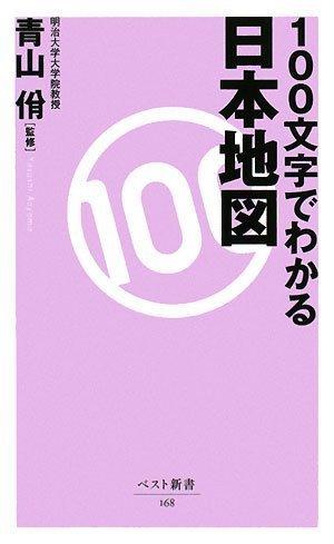 100文字でわかる日本地図 (ベスト新書)