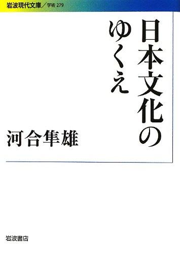 日本文化のゆくえ (岩波現代文庫)の詳細を見る