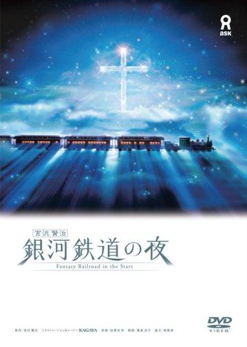 宮沢賢治 銀河鉄道の夜 [DVD]の詳細を見る