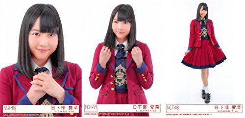 【日下部愛菜】 公式生写真 NGT48 春はどこから来るのか...