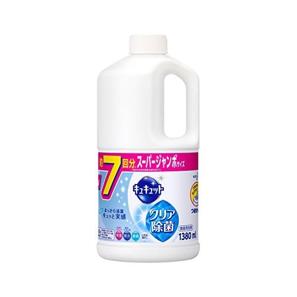 【大容量】キュキュット 食器用洗剤 クリア除菌 ...の商品画像