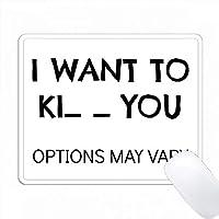 私はキスしたい、またはあなたを殺すためにオプションを白に変えることができます。 PC Mouse Pad パソコン マウスパッド