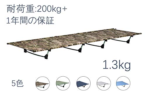 アウトドア ベッド、DESERT WALKER 折りたたみ式ベッド キャンピングベッド, 軽量1.3KG、耐荷重:200KG 収納袋付き、5色入り (カモフラージュ)