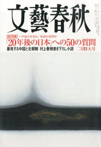文藝春秋 2014年 02月号 [雑誌]の詳細を見る