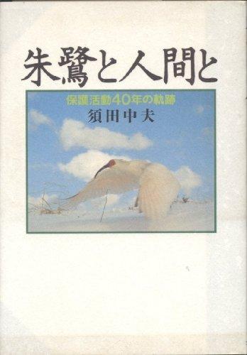 朱鷺と人間と—保護活動40年の軌跡