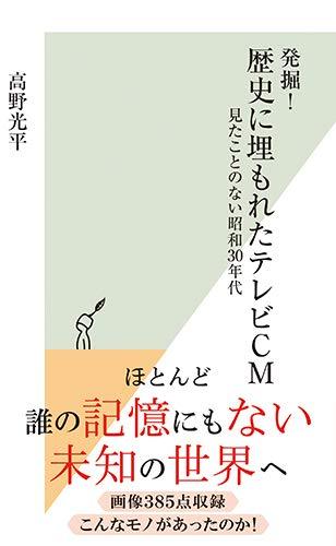 発掘!  歴史に埋もれたテレビCM 見たことのない昭和30年代 (光文社新書)