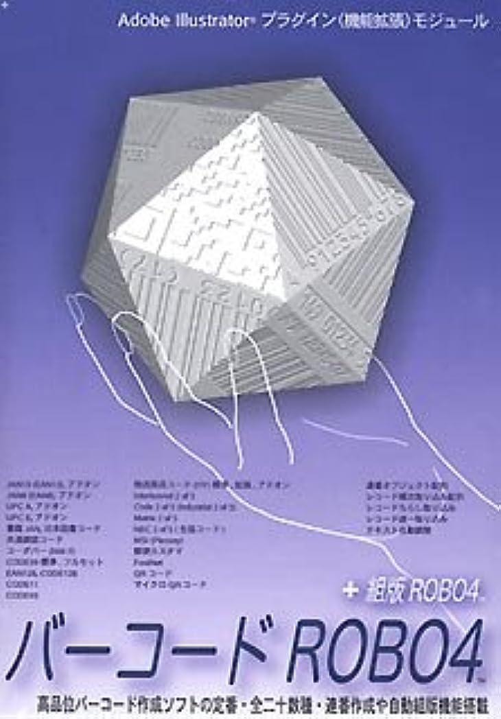 のれんのれん優先権バーコード ROBO 4 + OCR-B Macintosh版