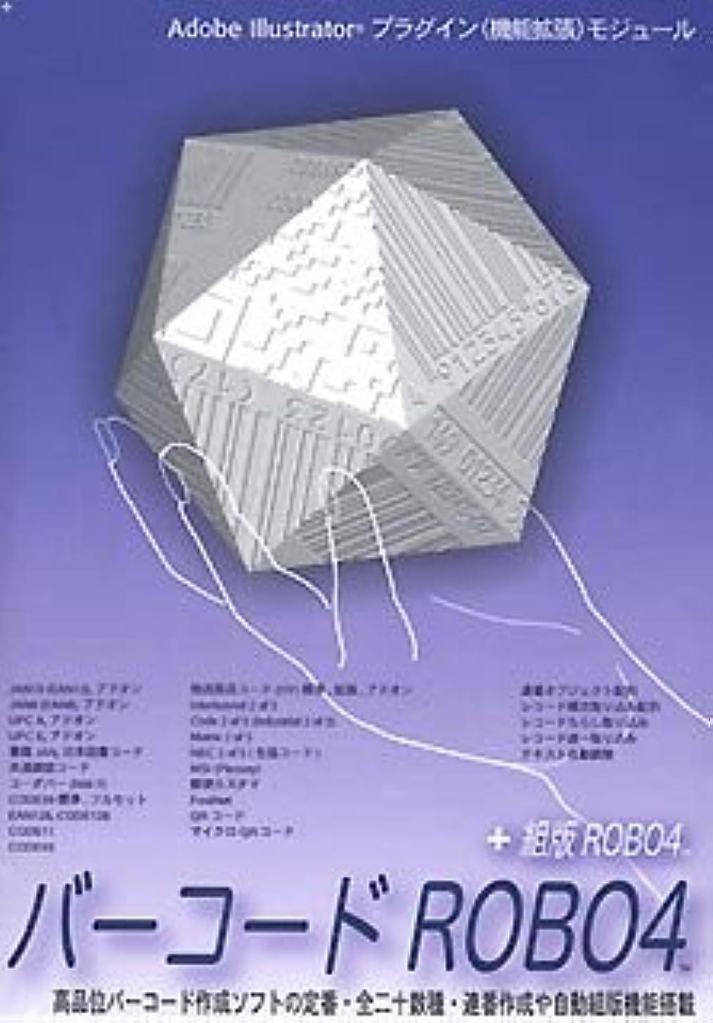 聖人立ち向かう協力するバーコード ROBO 4 + OCR-B Macintosh版