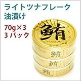 無添加 ツナ缶 缶詰 ライトツナフレーク 油漬け 70g×3  3パック
