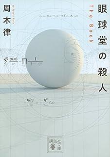 眼球堂の殺人 ~The Book~ (講談社文庫)