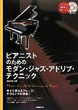 ピアニストのためのモダンジャズアドリブテクニック (CD付) 今すぐ使えるフレーズテクニックが満載!