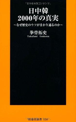 日中韓2000年の真実 ~なぜ歴史のウソがまかり通るのか~ (扶桑社新書)の詳細を見る