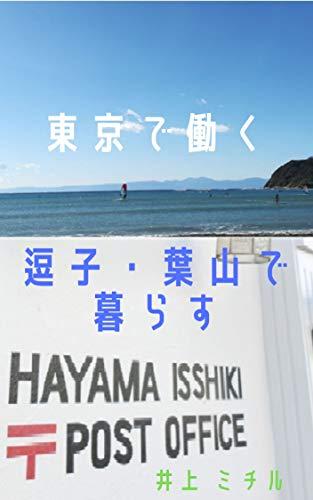 東京で働く 逗子・葉山で暮らす: プチリゾートライフを実現するための7トピックス (nekoneko publishing)