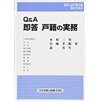 Q&A 即答 戸籍の実務 (レジストラー・ブックス138)