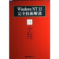 WINDOWS NT 3.5完全技術解説