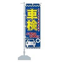 車検 のぼり旗 サイズ選べます(スリム45x180cm 左チチ)