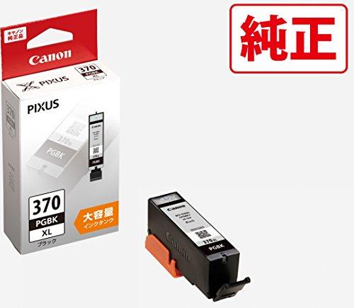 Canon 純正 インクカートリッジ BCI-370 ブラック 大容量タイプ BCI-370XLPGBK キヤノン