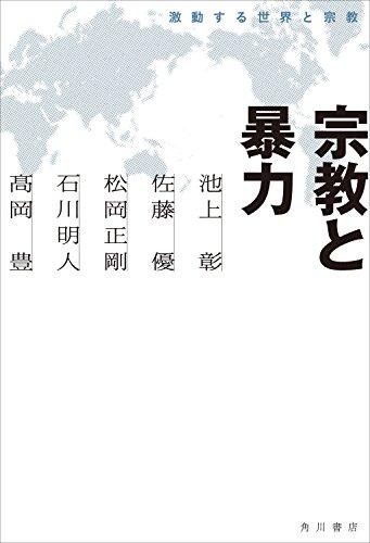 [画像:宗教と暴力 激動する世界と宗教 (角川学芸出版単行本)]