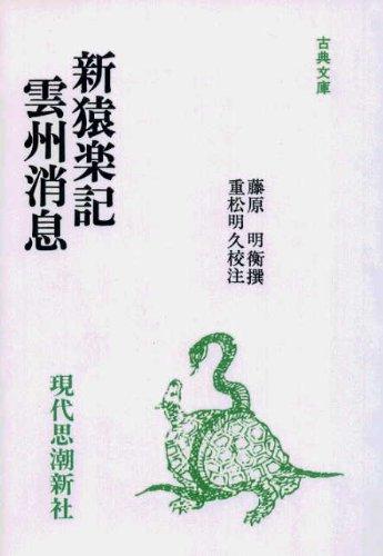 新猿楽記・雲州消息 (古典文庫 (66))