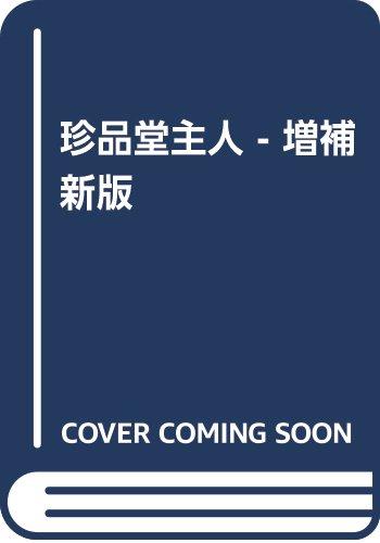 珍品堂主人 - 増補新版 (中公文庫 い 38-3)