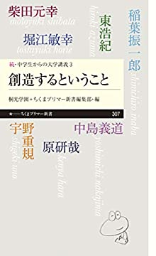 続・中学からの大学講義3 創造するということ (ちくまプリマー新書 (307))