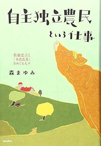 自主独立農民という仕事―佐藤忠吉と「木次乳業」をめぐる人々