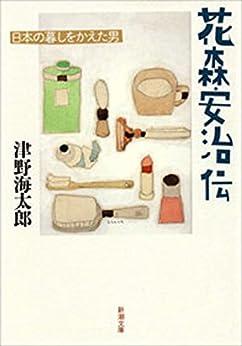 [津野 海太郎]の花森安治伝―日本の暮しをかえた男―(新潮文庫)