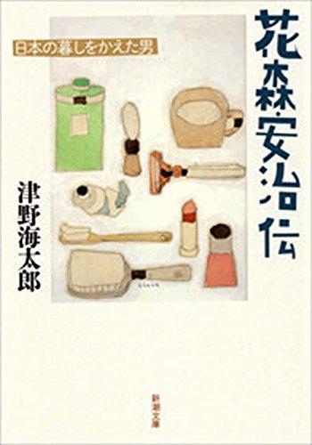 花森安治伝―日本の暮しをかえた男―(新潮文庫)の詳細を見る