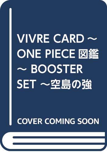 [画像:VIVRE CARD~ONE PIECE図鑑~ BOOSTER SET ~空島の強敵達~ (マルチメディア商品)]
