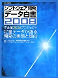 ソフトウェア開発データ白書2008 (SEC BOOKS)