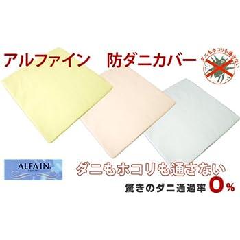 アルファイン(ALFAIN) 防ダニ掛け布団カバー シングルサイズ (ピンク))
