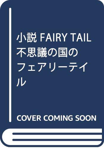 小説 FAIRY TAIL 不思議の国のフェアリーテイル: KC DX