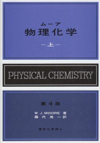物理化学 (上)