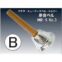 ウチダ・ミュージックベル 単音【シルバー:B】ハンドベル・シルバー MB-S NO.3「し」
