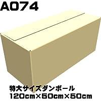 A074 特大サイズダンボール 120cmx50cmx50cm