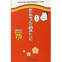 おかめちゃんの栄養たっぷり納豆レシピ ~社員だけが知っている75品~ (ミニCookシリーズ)