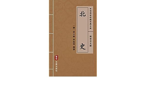 Amazon | 北史(简体中文版): ...