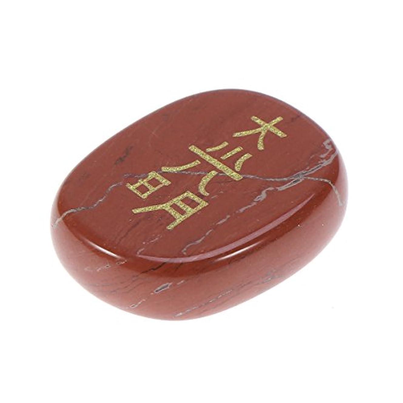 記憶学者フリルHealifty 宗教 石 彫刻 天然 クリスタルストーン エンジェル記号 彫刻 瞑想 (ダークレッド)