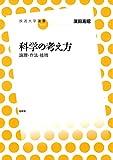 科学の考え方 論理・作法・技術 (放送大学叢書)