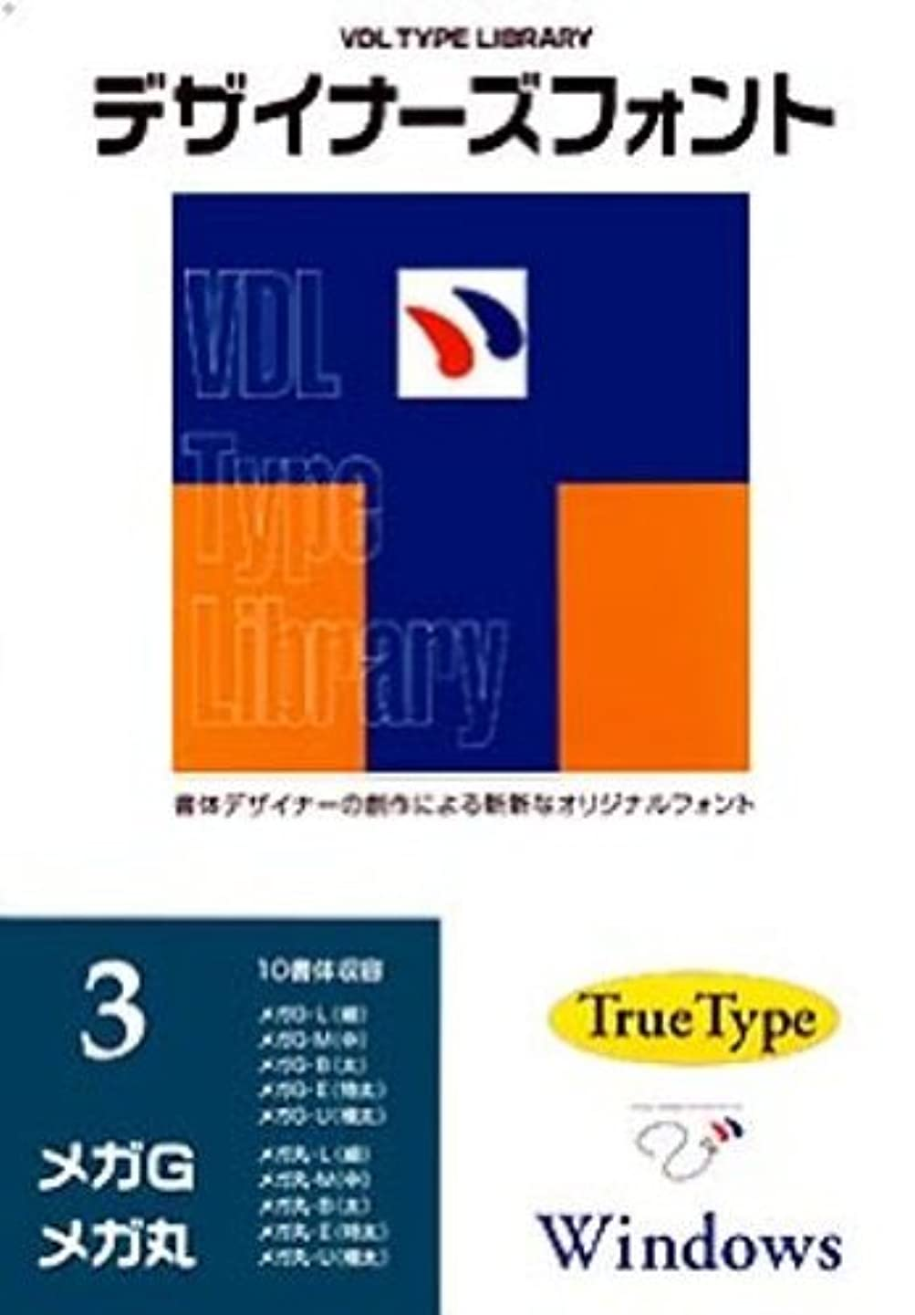 彫刻伸ばすペインギリックVDL Type Library デザイナーズフォント TrueType Windows Vol.3 メガG/メガ丸 (10書体パック)