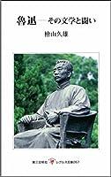 魯迅―その文学と闘い (レグルス文庫)
