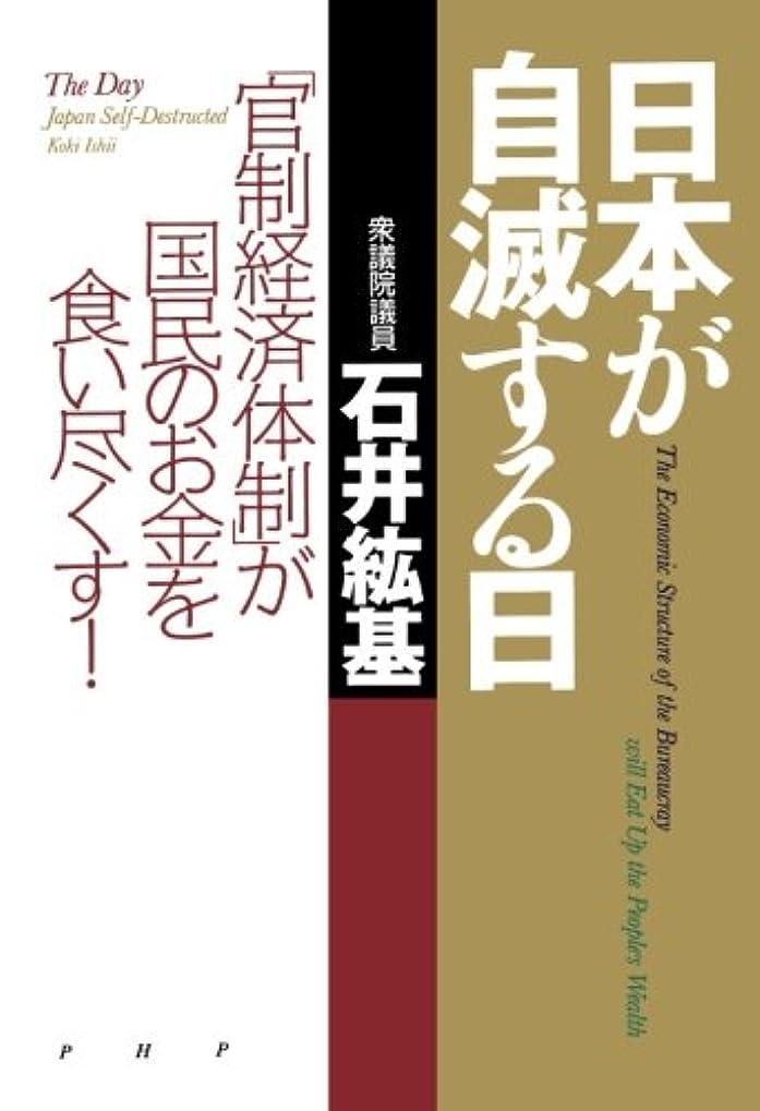 天の含めるではごきげんよう日本が自滅する日 「官制経済体制」が国民のお金を食い尽くす!
