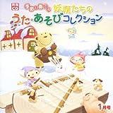 月刊CD 季節を奏でる妖精たちのうた・あそびコレクション 1月号「ニコニコ!」