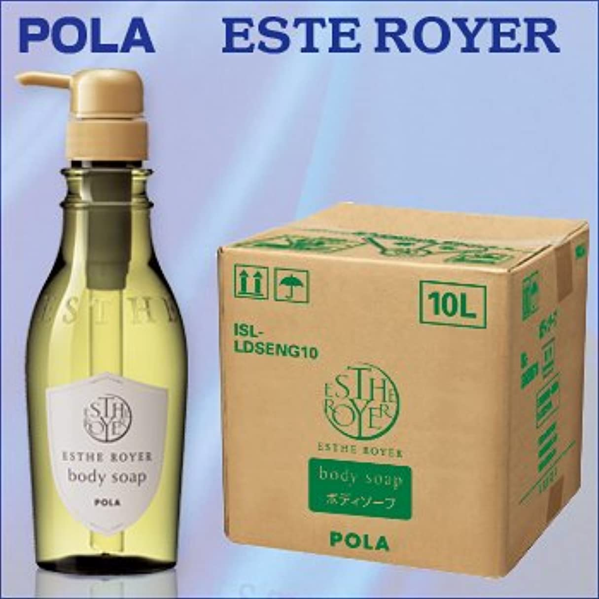 雄大な識字報いるPOLA エステロワイエ 業務用ボディソープ 10L (1セット10L入)