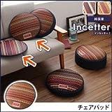 カイハラデニム×マルチパターン柄純国産い草ラグ【Incetter】インセッター チェアパッド | オレンジベージュ