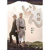 西郷どん 完全版 第四集 DVD